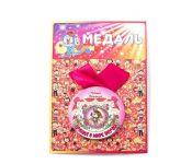 Медаль Эврика Лучшая в мире внучка 97183