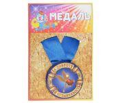 Медаль Эврика За доброту и отзывчивость 97162